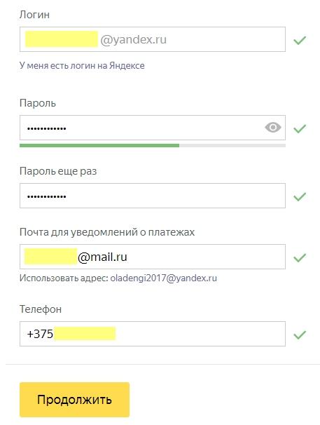 Яндекс кошелек в беларуси регистрация [PUNIQRANDLINE-(au-dating-names.txt) 34
